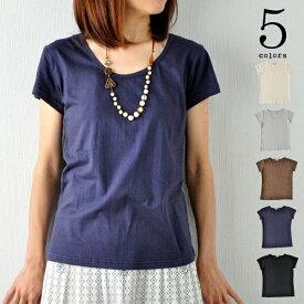 フレンチスリーブ Tシャツ カットソー インド綿100% Uネック ナチュラル ネイビー グレイ 生成 紺 コットン かわいい おしゃれ アジアン雑貨