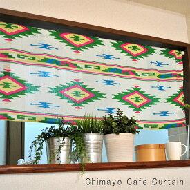 チマヨプリント カフェカーテン ホップサック 3色 110×45cm インド綿100% エスニック アジアン雑貨 プリント ネイティブ柄 カーテン 雑貨 インテリア 西海岸風