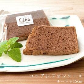 送料込・同梱不可 シフォンケーキ 静岡のシフォンケーキ店Canaのココアシフォンケーキ(直径15cmホール) ケーキ 無添加 オーガニック お誕生日 お祝い ラッピング ギフト おしゃれ おいしい
