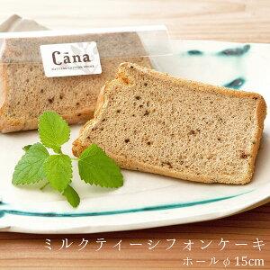 送料込・同梱不可 シフォンケーキ 静岡のシフォンケーキ店Canaのミルクティーシフォンケーキ(直径15cmホール) ケーキ 無添加 オーガニック お誕生日 お祝い ラッピング ギフト おしゃれ お