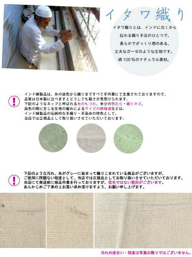 インド綿シンプルカラーマルチカバー無地(150×225cm)