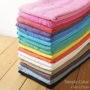 マルチカバー シンプルカラー 約150×225cm インド綿100% 無地 長方形 布 マルチクロス かわいい カフェ風 ナチュラル 北欧 ソファーカバー ペット 掛けるだけ アジアン 2人掛け ベッド おしゃ