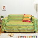 マルチカバー マルチボーダー 約150×210cm インド綿100% ベッドカバー 北欧 ソファ かわいい アジアン エスニック …