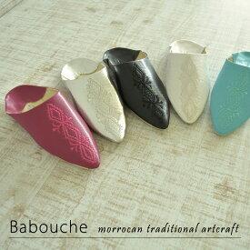 モロッコ バブーシュ スリッパ 5色 刺繍入り レディース とんがり オシャレ 本革 インテリア 雑貨 アジア
