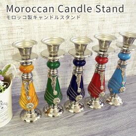 モロッコ製 モロッカン キャンドルスタンド 20mmキャンドル用 アンティーク調 キャンドルスタンド 燭台 ロウソク立て 蝋燭立て ろうそく立て モロッコ雑貨 ハンドメイド インテリア アジアン雑貨