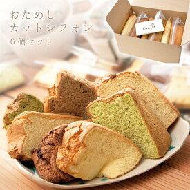 送料込・同梱不可 シフォンケーキ 静岡のシフォンケーキ店Canaのおためしシフォン6個セット ケーキ 無添加 オーガニック 有機農法 自然素材 お誕生日 出産祝い お祝い ラッピング ギフト おしゃれ おいしい