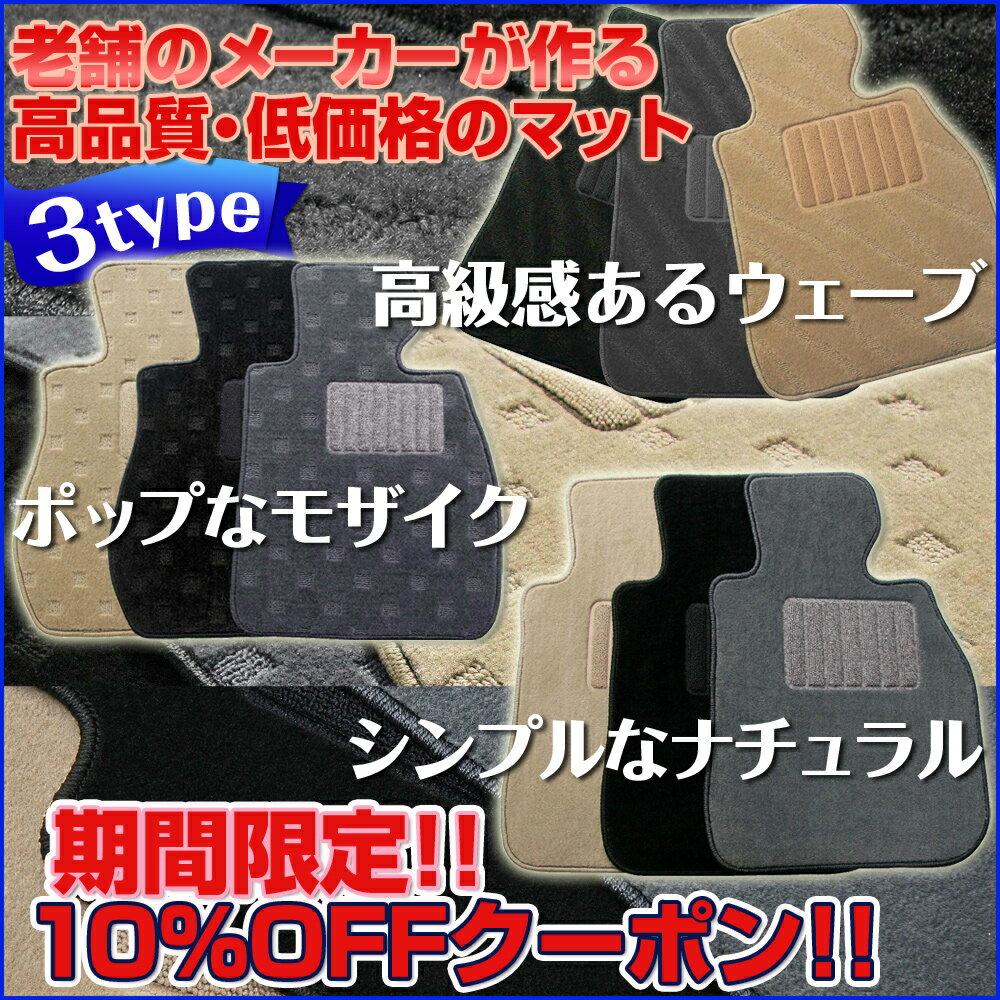 クライスラー ジープ・コンパス M624 2017/12〜 フロアマット 【ワールドシリーズ】(自動車 フロアーマット カーマット)