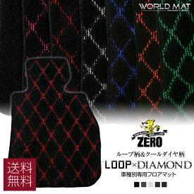 トレジア ZERO(ゼロ)フロアマット H22/11〜 NSP120X、NCP120X、NCP125X 【ループ・ダイヤモンド】(自動車 フロアーマット カーマット)