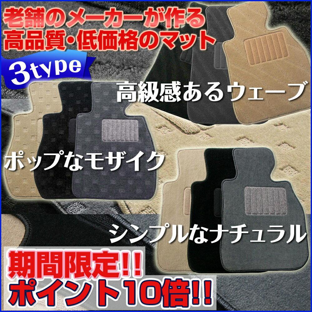 デミオ フロアマット H8/8〜 DJ系、DE系、DY系、DW系 (DJ3FS/DJ5FS/DJ3AS/DJ5AS、DE5FS/DE3FS/DE3AS/DEJFS、DY3W/DY5W/DY3R/DY5R、DW3W/DW5W) 【ワールドシリーズ】(自動車 フロアーマット カーマット)