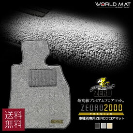 Porsche ポルシェ911 997型 後期 2008/7〜 ZERO(ゼロ)フロアマット 【ZEORO2000・プレミアム】(自動車 フロアーマット カーマット)