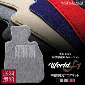 トレジア フロアマット H22/11〜 NSP120X、NCP120X、NCP125X 【ワールドF1シリーズ】(自動車 フロアーマット カーマット)