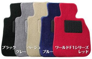 『ワールドF1シリーズ』ブラック(黒色)/グレー(灰色)/ベージュ/ブルー(青色)/レッド(赤色)