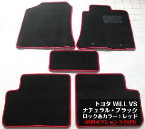 トヨタWillVSナチュラル・ブラック(ロック糸カラー・レッド・有料オプション540円)