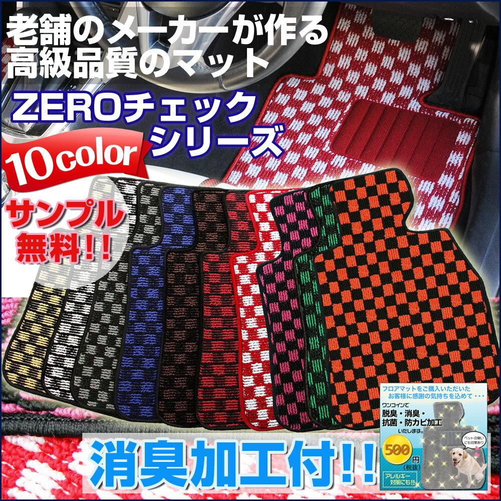 ☆強力消臭加工付☆ ジューク ZERO(ゼロ)フロアマット H22/6〜 YF15、F15、NF15 【チェックシリーズ】(自動車 フロアーマット カーマット)