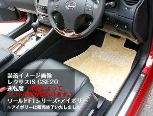 レクサスIS(GSE20)運転席カーマット『ワールドF1シリーズ・アイボリー』