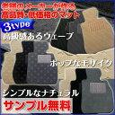 ベリーサ フロアマット H16/6〜 DC5W、DC5R 【ワールドシリーズ】(自動車 フロアーマット カーマット)
