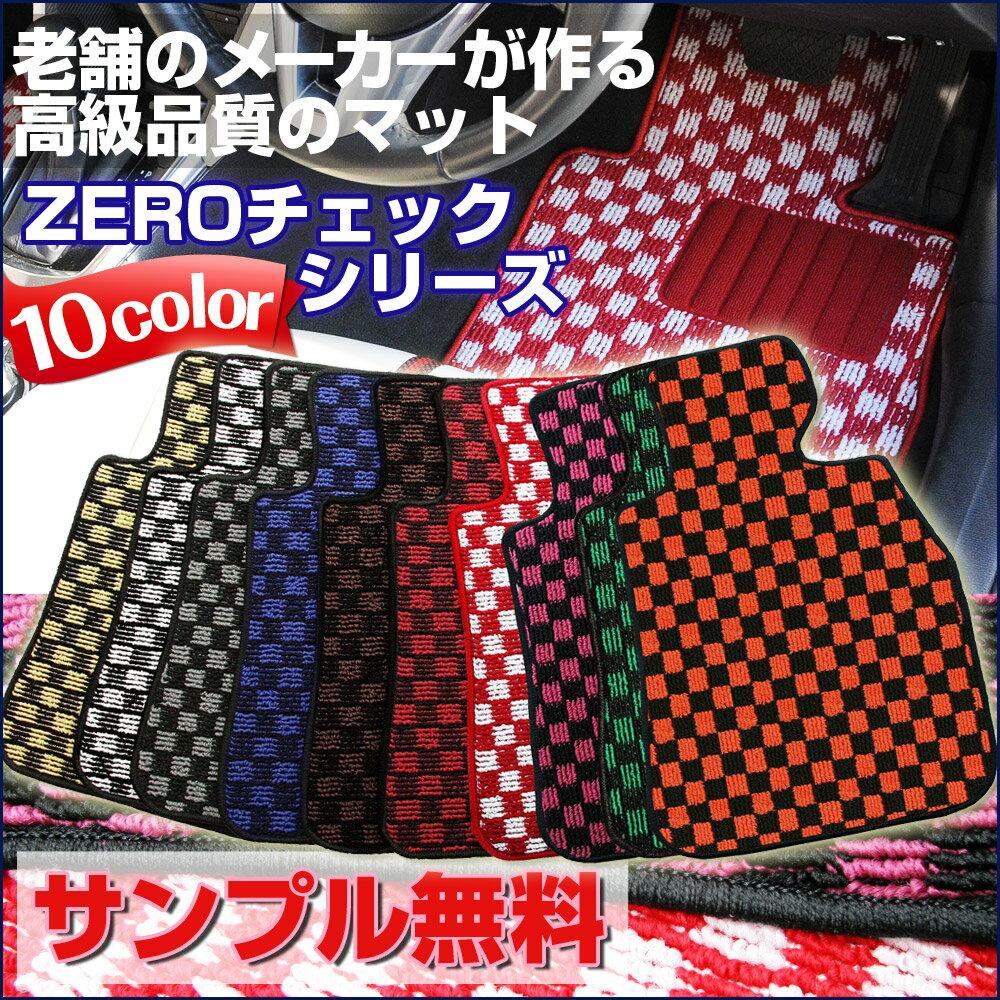 プレミオ ZERO(ゼロ)フロアマット H19/6〜 ZRT260、265、NZT260 【チェックシリーズ】(自動車 フロアーマット カーマット)