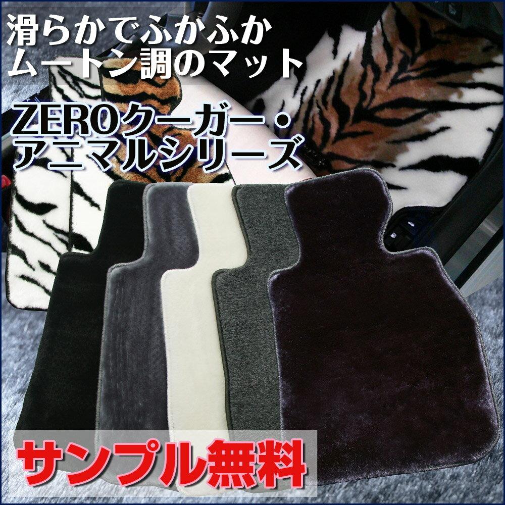 エアウェイヴ ZERO(ゼロ)フロアマット H17/4〜H22/8 GJ1、GJ2 【クーガー・アニマル】(自動車 フロアーマット カーマット)