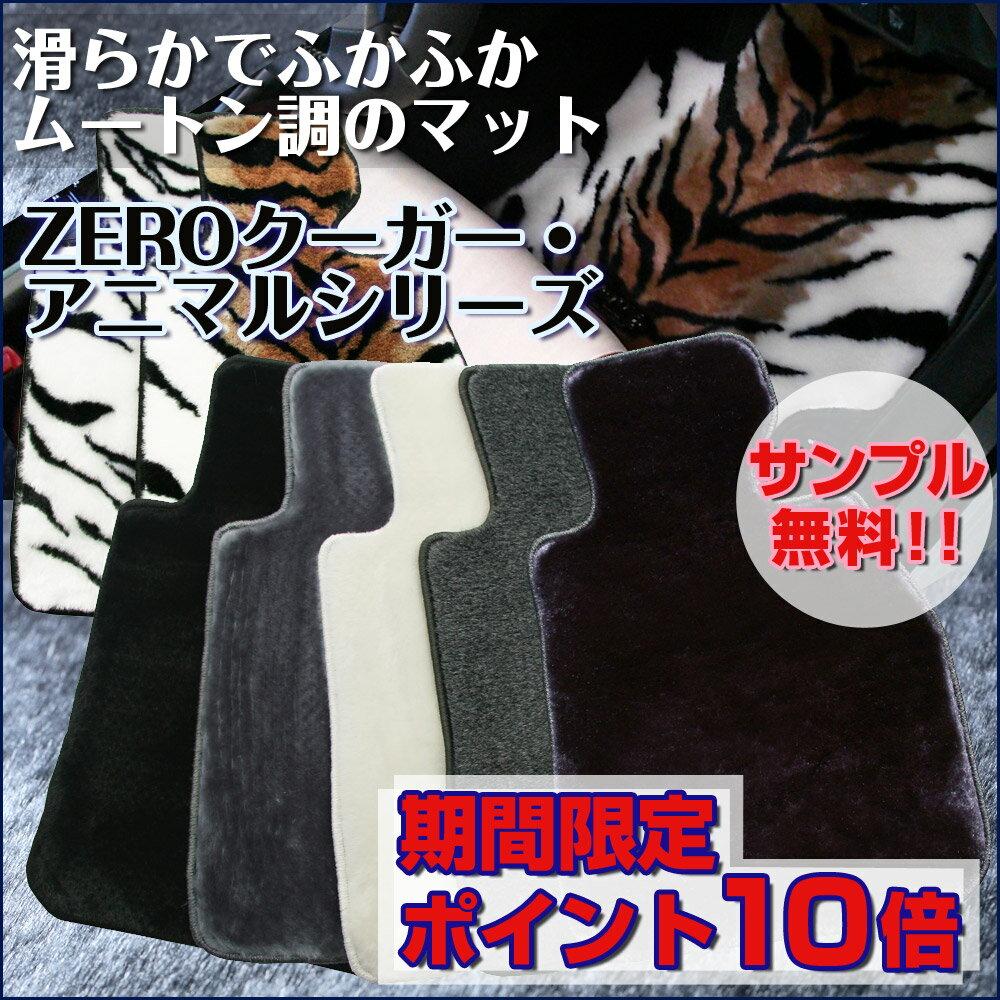 シトロエン C5 / C5ツアラー X7# 2008/10〜 ZERO(ゼロ)フロアマット 【クーガー・アニマルシリーズ】(自動車 フロアーマット カーマット)