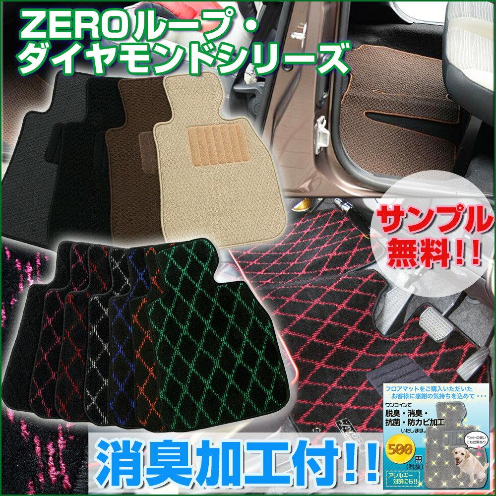 ☆強力消臭加工付☆ デイズルークス ZERO(ゼロ)フロアマット H26/2〜 B21A 【ループ・ダイヤモンド】(自動車 フロアーマット カーマット)