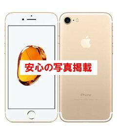 中古A|256GB|SIMロック解除済|iPhone7|MNCQ2J/A|docomo|本体|SIMフリー|白ロム|おすすめ