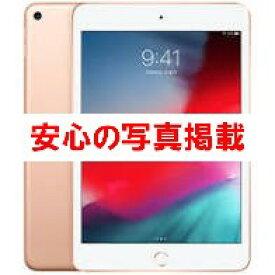 ★中古A|64GB|Wi-Fi版|iPad mini5 7.9インチ (第5世代/2019年)|MUQY2J/A|本体|おすすめ