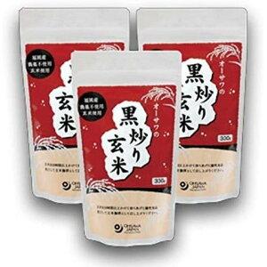 オーサワの黒炒り玄米 330g 3個セット オーサワジャパン 送料無料