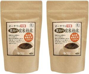 オーサワの有機黒炒り玄米粉末 150g 2個セット オーサワジャパン 送料無料