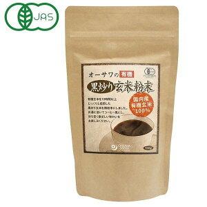 オーサワの有機黒炒り玄米粉末 150g オーサワジャパン 送料無料