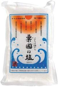 粟国の塩(釜炊き) 500g 10袋 関東関西近畿中部東海北陸東北限定 送料無料 即日発送