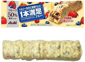 アサヒグループ食品 1本満足バー シリアルホワイト 1本×9個 送料無料 即日発送