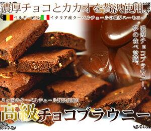 訳ありスイーツ チョコレート 訳あり 高級チョコブラウニーどっさり1kg