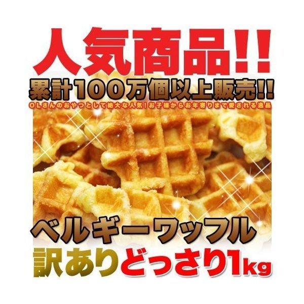 【送料無料!最安挑戦】ベルギーワッフルどっさり1kg/おやつや朝食に!訳あり
