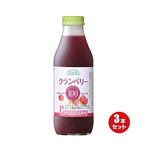 順造選 クランベリー100 果汁100%ストレートクランベリージュース 500ml