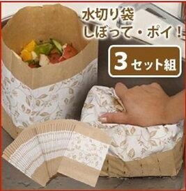 水切り袋 しぼって・ポイ! エレガント 40枚×3セット(120枚)特別セット 使い捨て三角コーナー