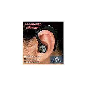 骨伝導耳掛け式 音声拡聴器 「ボン・ボイス」(右耳用) ib-1200 伊吹電子