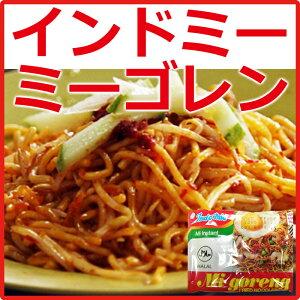 インドミー ミーゴレン インドネシア バリ風 焼きそば 80g×10袋セット インスタント麺 エスニック アジア 食品