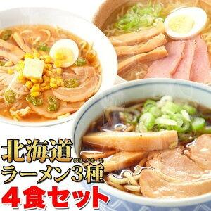 北海道ラーメン 醤油 味噌 塩 の3種の味 が楽しめる欲張りセット!! 北海道ラーメン 4食 (スープ付き) 送料無料 1000円ポッキリ