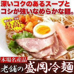 盛岡冷麺4食 スープ付き(100g×4袋)老舗の味 送料無料 1000円ポッキリ