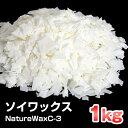 ソイワックス(ソフトタイプ) 1kg 大豆 NatureWaxC-3 キャンドル アロマ 即日発送 送料無料