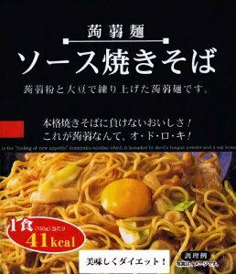 こんにゃく焼きそば 12食 セット ダイエット ダイエット食品 こんにゃく麺 即日発送 送料無料
