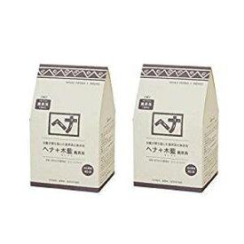 【送料無料!最安挑戦】 ナイアード ヘナ+木藍(黒茶系)400g(100g×4袋)×2個セット+アレッポの石鹸1個プレゼント