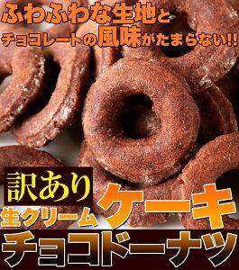 生クリームケーキチョコドーナツ 8個 お試し スイーツ 訳あり カカオ分45%の高級チョコレート使用!送料無料 ポイント消化