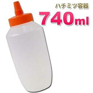 はちみつ容器 740ml オレンジキャップ ストレート型 業務用ローションや調味料の小分けに詰め替え用ハチミツ容器 蜂蜜容器 はちみつボトル 送料無料