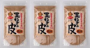 国産玉ねぎの皮粉末 ケルセチン 北海道・淡路島・国内産100% 1袋で玉葱約200個分の皮 エコパッケージタイプ300g 100g×3袋 即日発送 送料無料 条件一切なし