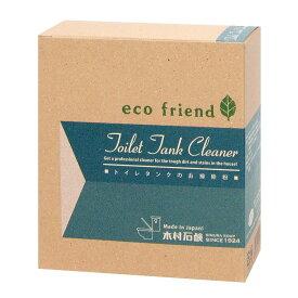 トイレ用洗剤 ecofriend+α トイレタンクのお掃除粉 即日発送 送料無料 条件一切なし