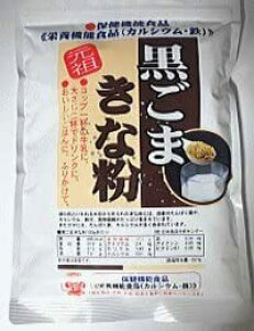 黒ゴマきな粉 350gx4袋セット(元祖黒ごまきな粉) カルシウム 鉄分 健康食品 送料無料 即日発送 条件一切なし