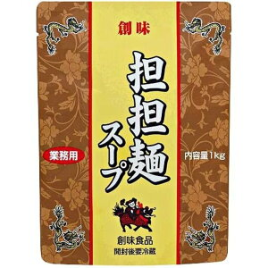 担担麺スープ 創味食品 1kg 日本製国産業務用食品 即日発送 送料無料 条件一切なし