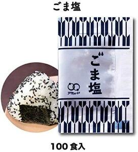 アミュード ふりかけ ごま塩 1.8g × 100食入 ゴマ塩 胡麻塩 お弁当 小袋 送料無料 即日発送 条件一切なし