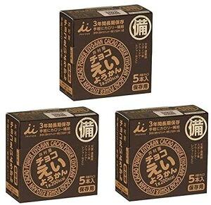 井村屋 チョコえいようかん 羊羹 55g(5本入)× 3箱 非常食 災害用 カロリー補給 送料無料 条件一切なし